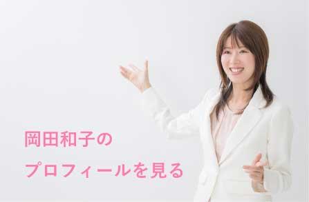 岡田和子のプロフィールをみる
