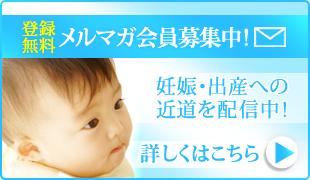 【無料】メールマガジンのイメージ