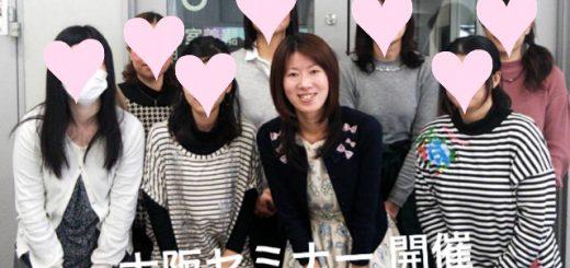 大阪妊活セミナー