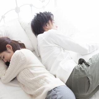 不仲夫婦寝る