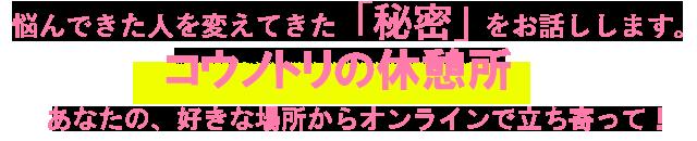岡田和子本気の120分