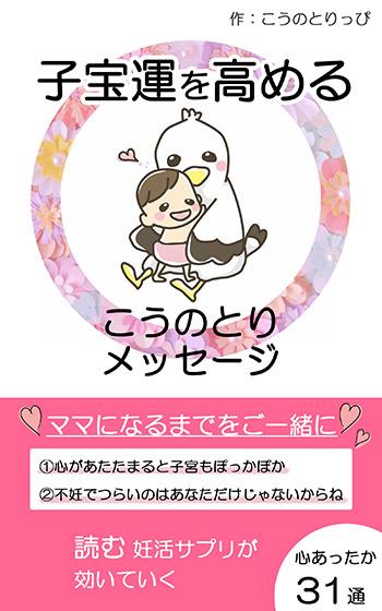 子宝運を高めるこうのとりメッセージ ママになるための妊活応援書